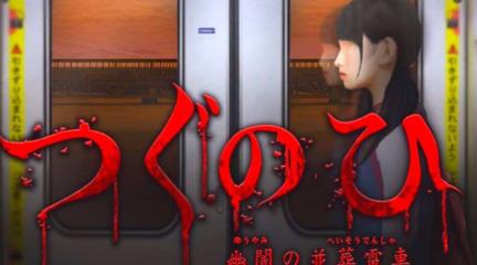 【坂本】死亡电车游戏实况