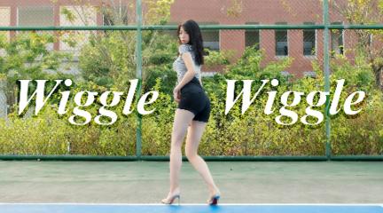 【子怡】wiggle wiggle 19禁性感回归