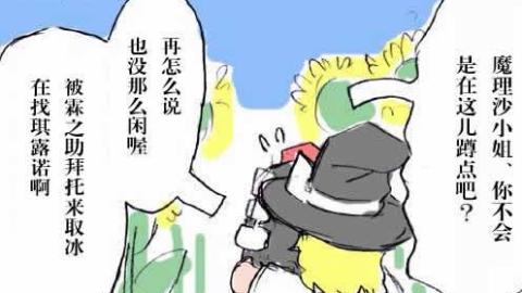 【東方】冬天的向日葵【亚月汉化】【完结】第一话