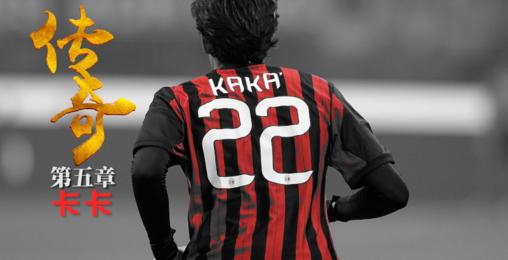 《傳奇》第五章(下) 卡卡為什么是最完美的踢球者?
