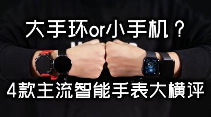 4款主流智能手表大横评是大手环还是小手机?