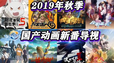 2019年秋季國產動畫新番導視!這陣容!未免太寒酸了吧!