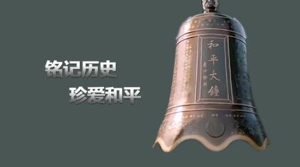 珍愛和平!銘記82年前南京之難