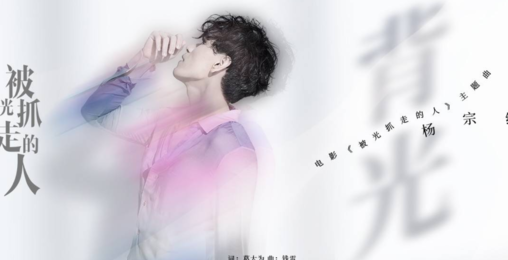 楊宗緯《背光》(《被光抓走的人》電影主題曲)MV