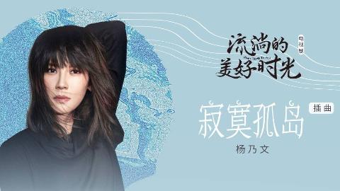 杨乃文-寂寞孤岛(电视剧《流淌的美好时光》插曲)Part1