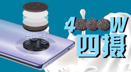 【短的发布会】 5G奥利奥曲面环幕屏,华为Mate30这块小饼干有点贵