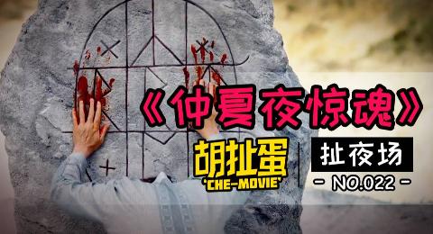 2019年度恐怖片最佳预定《仲夏夜惊魂》