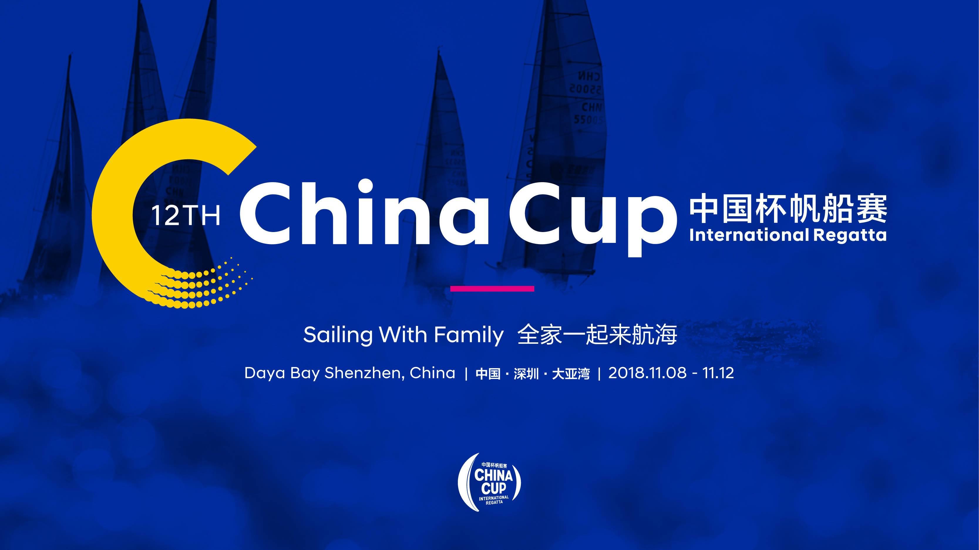 中国杯帆船赛少年派  |  一拍视频