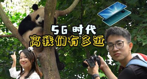5G究竟离我们有多近?(上)