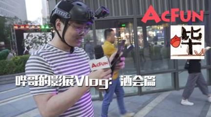 哔哥的西宁影展Vlog—酒会篇