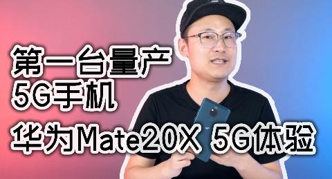 「小白测评」5G真的已经来了~华为Mate20X 5G快速体验