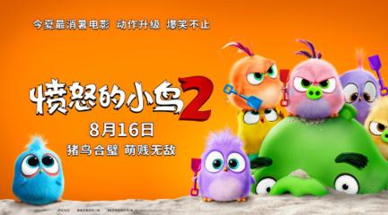 """《愤怒的小鸟2》""""全员出击""""版电视预告 8月16日猪鸟联""""萌""""上线"""