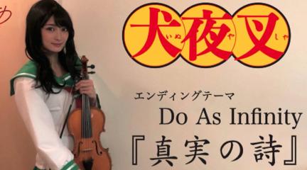 【Ayasa】《犬夜叉》ED《真実の詩(真实诗篇)》(小提琴版)