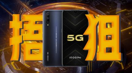 【短的发布会】4千不到的5G手机 iQOO Pro,烧流量的掌上小超跑!
