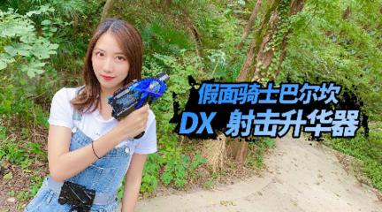 DX假面騎士射擊升華器開箱,為何讓小姐姐玩的不亦樂乎?【濤哥測評】
