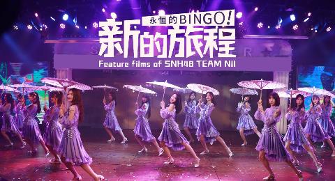 【SNH48】第六屆年度總決選專題片《永恒的BINGO!》