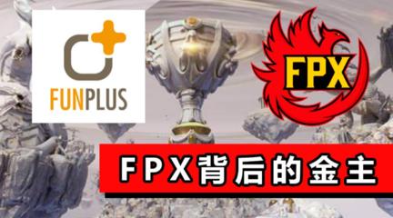 FPX背后金主发家史
