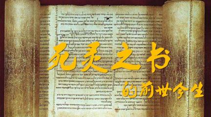 【克蘇魯雜談】死靈之書上篇