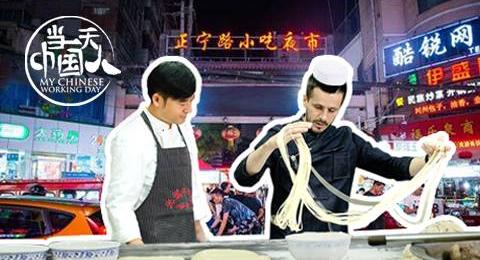 【当一天中国人】法国美食达人安闹闹带你去兰州,学做一碗正宗牛肉拉面