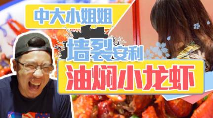 油焖大虾当然要到武汉吃!