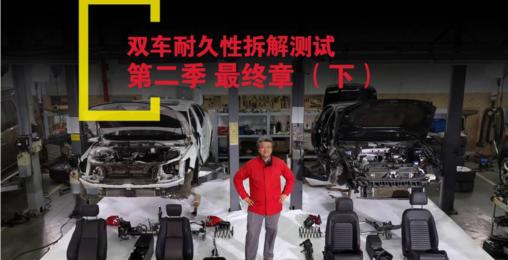 迈腾雅阁十万公里双车耐久性拆解测试 最终章 下集