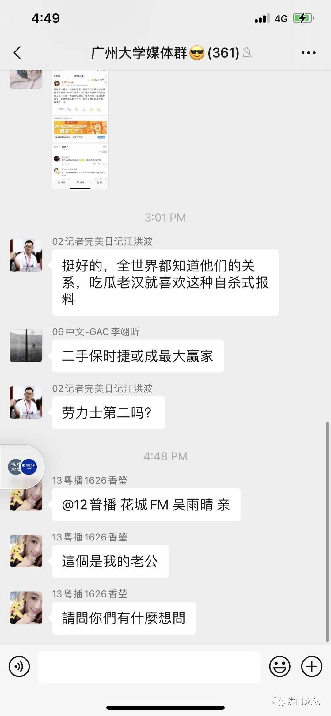 """抖音""""说车女司机""""黄颖芝15万劳力士被出轨对象给偷了 liuliushe.net六六社 第17张"""