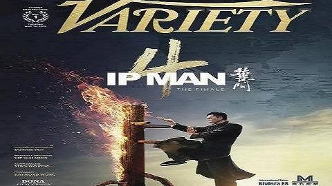 《叶问4》完结篇12月20日上映Part1