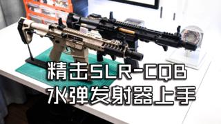 【玩弹】SLR水弹终极形态