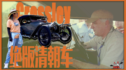 世界上唯一一辆Crossley 20hp Coupe,看一眼少一眼!