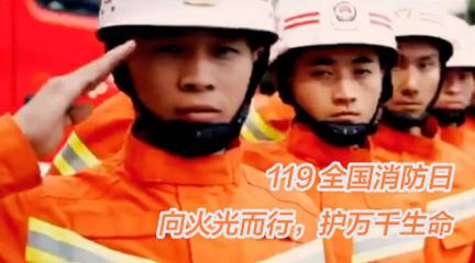 119消防日:藍朋友還是逆行者