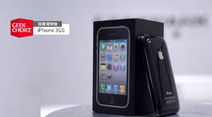 十年后开箱全新 iPhone 3GS,我脱口而出……