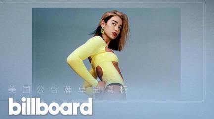 美国公告牌单曲周榜第46期