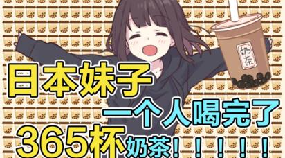 日本女生挑战喝完365杯奶茶