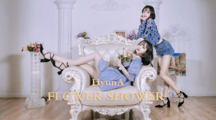 【阿呆】泫雅新歌《Flower shower》翻跳