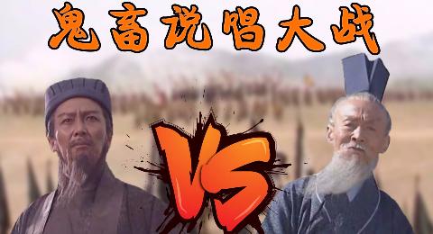 【鬼畜說唱大戰】王朗VS諸葛亮