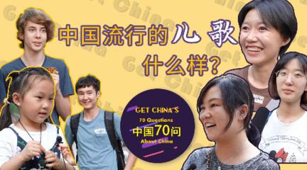 中国流行的儿歌什么样?