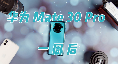 趣體驗 · 華為Mate 30 Pro使用一周后