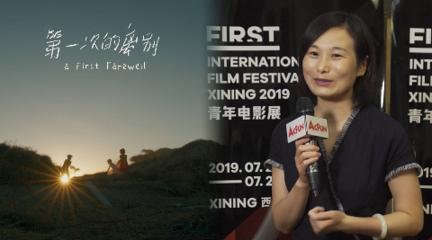 电影中的诗性——专访FIRST入围影片《第一次的离别》导演王丽娜【ACFUN&木鱼水心联合出品】