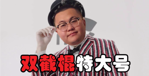 【孙笑川】双截棍特大号