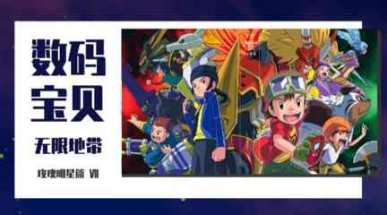 【魔王】追忆童年《数码宝贝4无限地带》Ⅶ-玫瑰明星篇