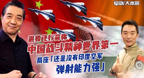 【军武大本营】退役飞行员称中国战斗精神世界第一