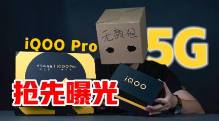【无聊的开箱】iQOO Pro 5G提前曝光?开箱剧组赶赴上海堡垒进行5G手机大测试!