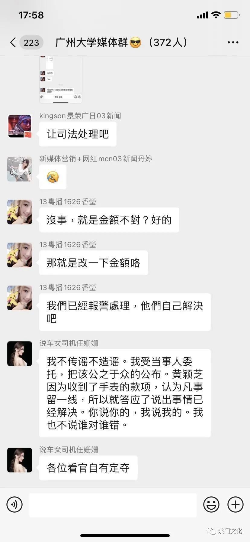 """抖音""""说车女司机""""黄颖芝15万劳力士被出轨对象给偷了 liuliushe.net六六社 第31张"""