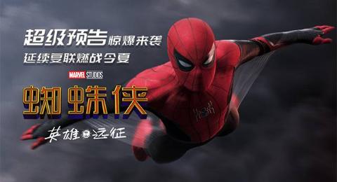《蜘蛛侠:英雄远征》超级预告惊爆来袭!延续复联燃战今夏!