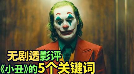 《小丑》口碑炸裂,这5个知识点看前一定要知道