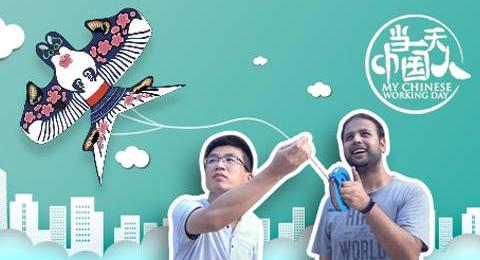 【当一天中国人】巴基斯坦Nigar前往古城潍坊,拜师学艺开启风筝之旅