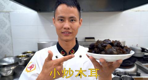 """厨师长教你:""""小炒黑木耳""""的家常做法"""