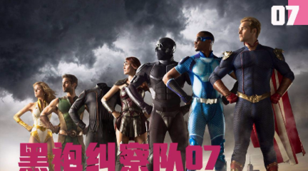 高分美劇推薦《黑袍糾察隊》第七集 超能力恐怖分子出現,世界規則改變