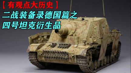 二戰德國四号坦克的衍生品