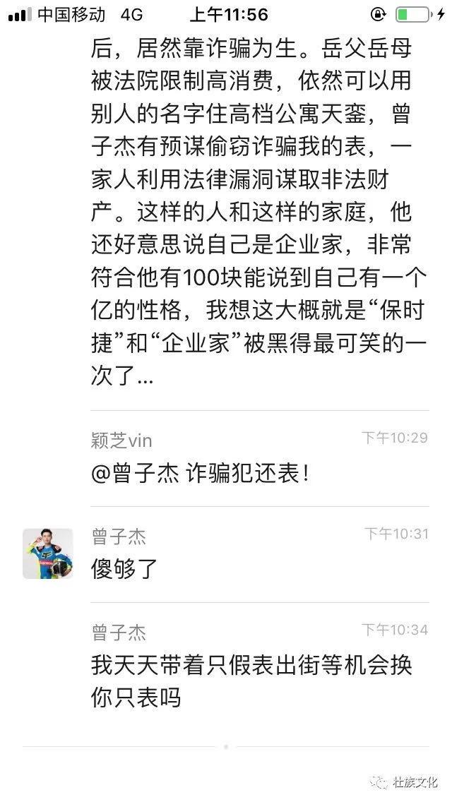 """抖音""""说车女司机""""黄颖芝15万劳力士被出轨对象给偷了 liuliushe.net六六社 第10张"""